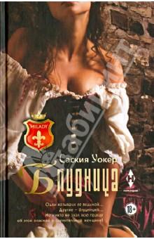 БлудницаИсторический сентиментальный роман<br>Джессика Таскилл вынуждена торговать своим телом, чтобы выжить после того, как ее отец бросил семью, а мать обвинили в колдовстве и сожгли на костре. Страстная красавица излучает столь мощную сексуальную энергию, что прославилась среди окрестных мужчин как неподражаемая блудница. Когда по навету завистницы она оказалась в тюрьме и над ней нависла угроза повторить участь матери, вызволить ее взялся богатый авантюрист Грегор Рэмзи, пообещав свободу в обмен на сомнительную услугу: она должна соблазнить его врага. Джесси не понравился его план, однако девушка соглашается стать пешкой в его игре, тайно намереваясь использовать его, как он использует ее. Джесси, с ее скрытой силой и умением получать откровенное удовольствие от секса, и Грегору, не уступающему ей в чувственном магнетизме, приходится многое пережить вместе, открывая для себя бессмысленность мести.<br>