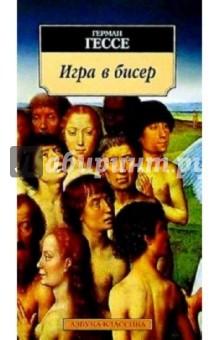 Название: Игра в бисер (Аудиокнига) Автор: Гессе Г. Издательство: Нигде не купишь Формат: MP3 Размер: 691...