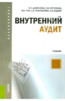 Внутренний аудит. Учебник для бакалавров