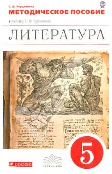 Литература. 5 класс. Методическое пособие. ФГОС
