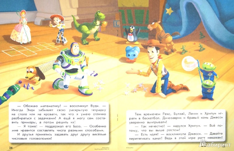 Иллюстрация 1 из 16 для Решаем примеры (для детей от 5 лет)   Лабиринт - книги. Источник: Лабиринт
