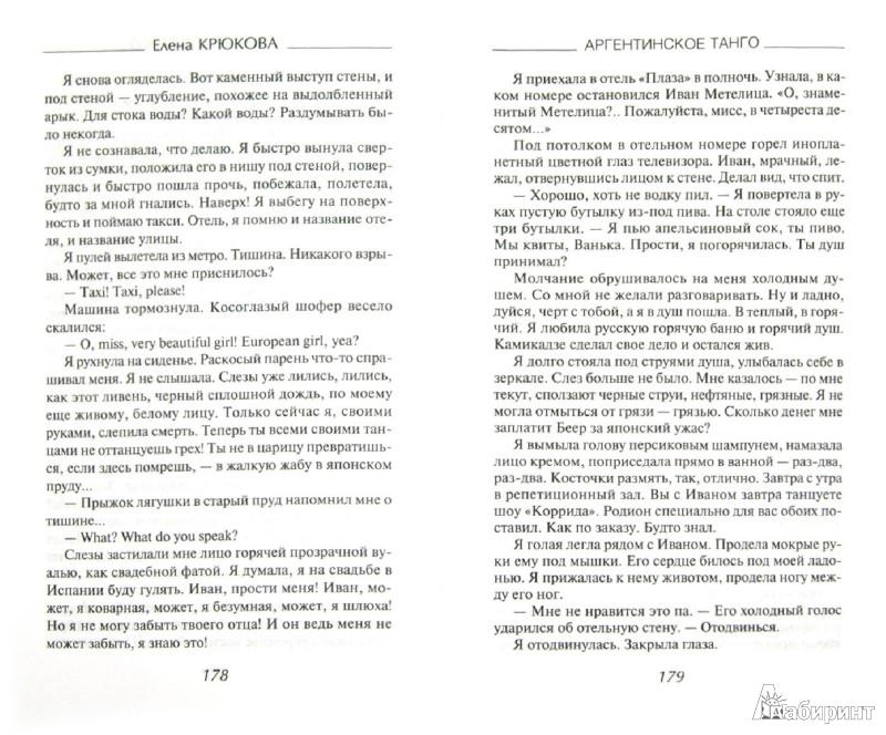 Иллюстрация 1 из 7 для Аргентинское танго - Елена Крюкова | Лабиринт - книги. Источник: Лабиринт