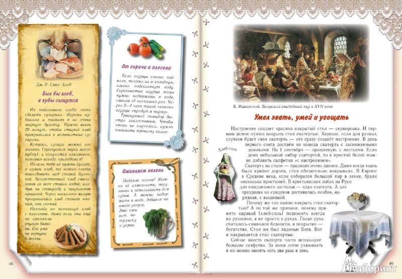 Иллюстрация 1 из 24 для Мамина помощница - Ольга Колпакова | Лабиринт - книги. Источник: Лабиринт