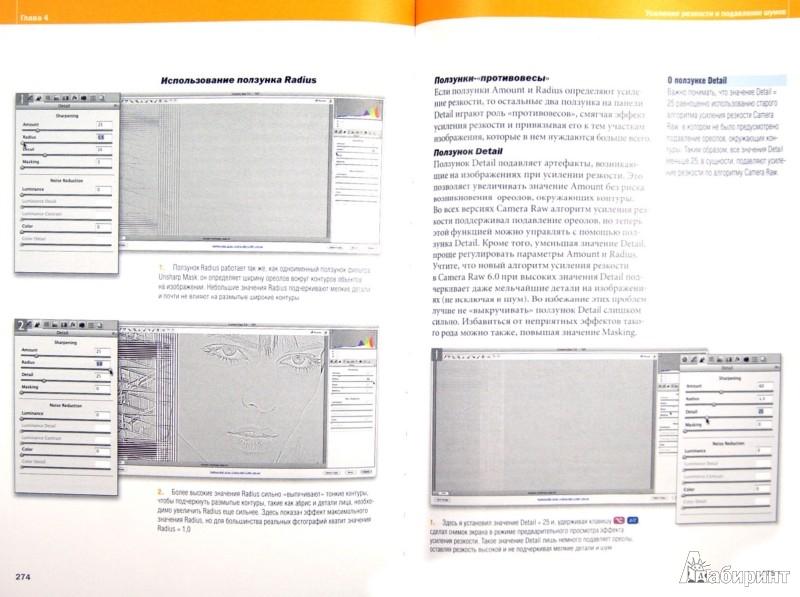 Иллюстрация 1 из 3 для Adobe Photoshop CS6 для фотографов - Мартин Ивнинг | Лабиринт - книги. Источник: Лабиринт