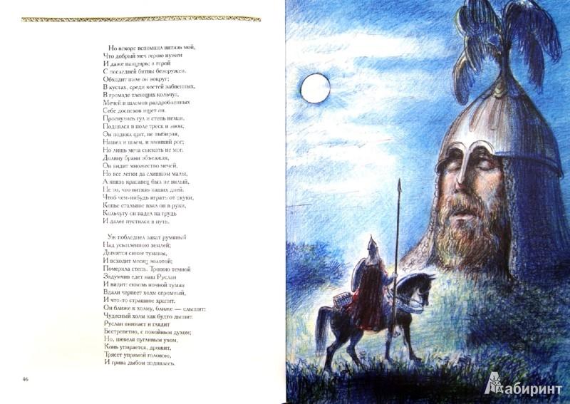 Иллюстрация 1 из 28 для Руслан и Людмила - Александр Пушкин | Лабиринт - книги. Источник: Лабиринт