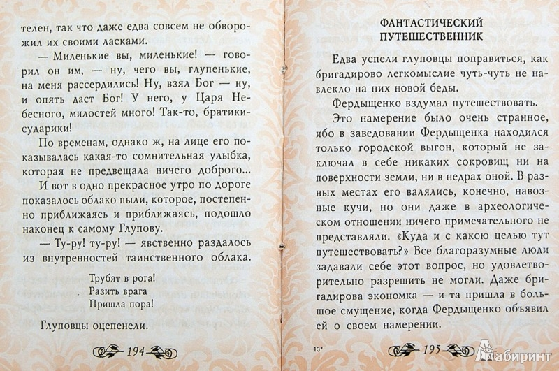 Иллюстрация 1 из 7 для История одного города - Михаил Салтыков-Щедрин | Лабиринт - книги. Источник: Лабиринт