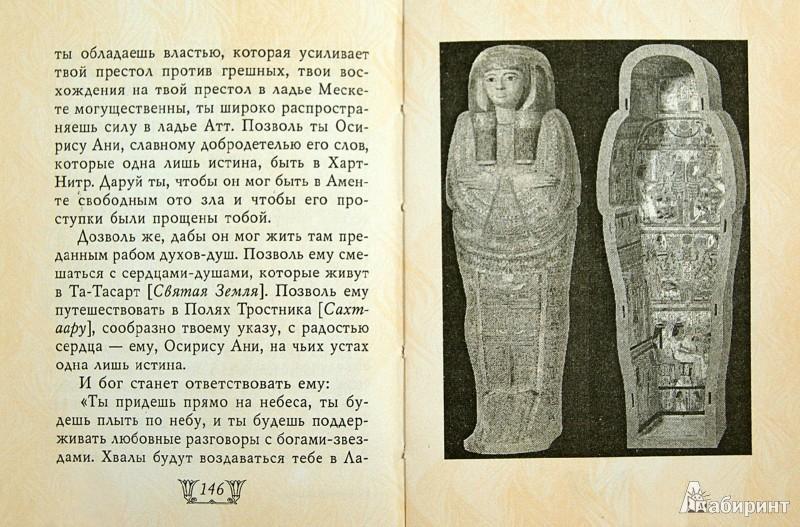 Иллюстрация 1 из 7 для Египетская книга мертвых | Лабиринт - книги. Источник: Лабиринт