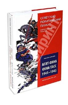 Агит-окна. Окна ТАСС. 1941-1945. (Советский политический плакат. Библиографический указатель)