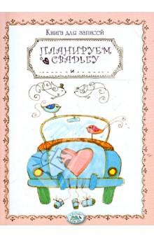 Книга для записей. Планируем свадьбуЗаписные книжки большие (формат А5 и более)<br>Свадьба - это не только прекрасное романтическое событие в жизни двух влюбленных. Сколько нужно подготовить и организовать для этого торжества! Чтобы ничего не забыть - воспользуйтесь нашей книжкой. Запишите всю необходимую информацию о церемонии и ее участниках. Основные действия мы уже написали - просто поставьте галочку.<br>Счастливого торжества!<br>Количество страниц: 64<br>Бумага: офсет<br>Линовка: линия<br>Крепление: книжное<br>Формат: 60х84/16<br>Обложка: картон<br>Цветные иллюстрации.<br>