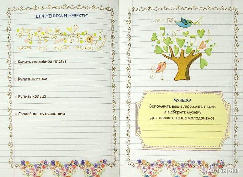 Иллюстрация 1 из 13 для Книга для записей. Планируем свадьбу | Лабиринт - канцтовы. Источник: Лабиринт