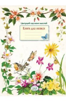 """Книга для записей. """"Цветущий сад моих мыслей"""""""