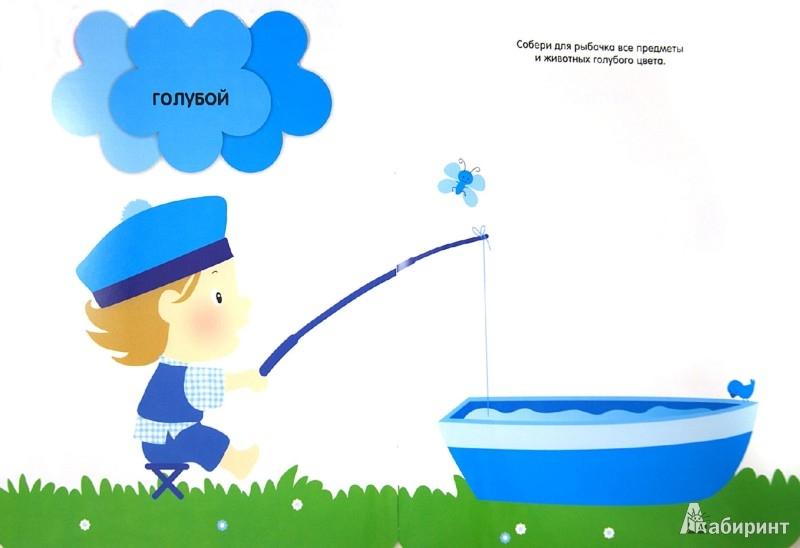 Иллюстрация 1 из 24 для Мои первые наклейки. Детки. Маленькая хозяйка. Для детей от 2-х лет - Мария-Элен Грегуар | Лабиринт - книги. Источник: Лабиринт