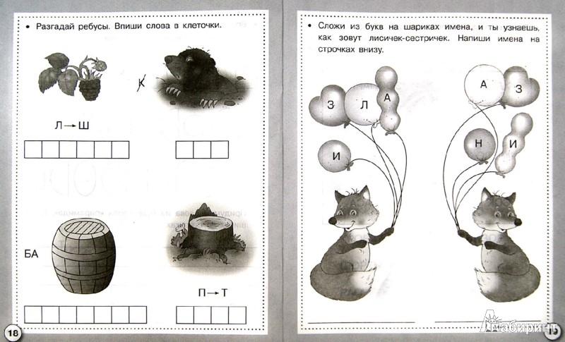 Иллюстрация 1 из 9 для Читаем, пишем, играем - И. Семина   Лабиринт - книги. Источник: Лабиринт