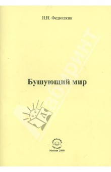 Бушующий мирСовременная отечественная поэзия<br>Вашему вниманию представлены стихи Федюшкина Н.Н.<br>