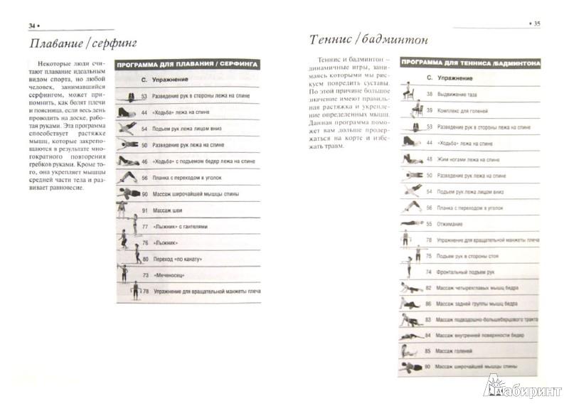Иллюстрация 1 из 26 для Лечебные упражнения с валиком - Карл Кнопф | Лабиринт - книги. Источник: Лабиринт