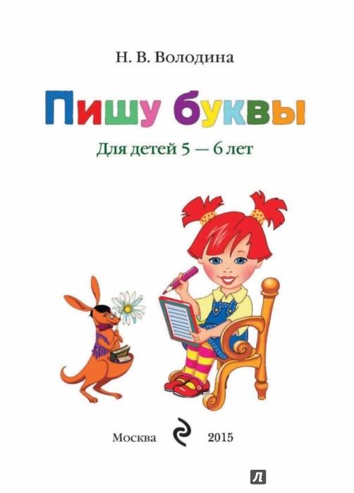 Иллюстрация 1 из 15 для Пишу буквы. Для детей 5-6 лет - Наталья Володина   Лабиринт - книги. Источник: Лабиринт