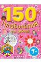 150 головоломок для девчонок