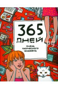 365 дней очень творческого человека. Ежедневник Манн, Иванов и Фербер