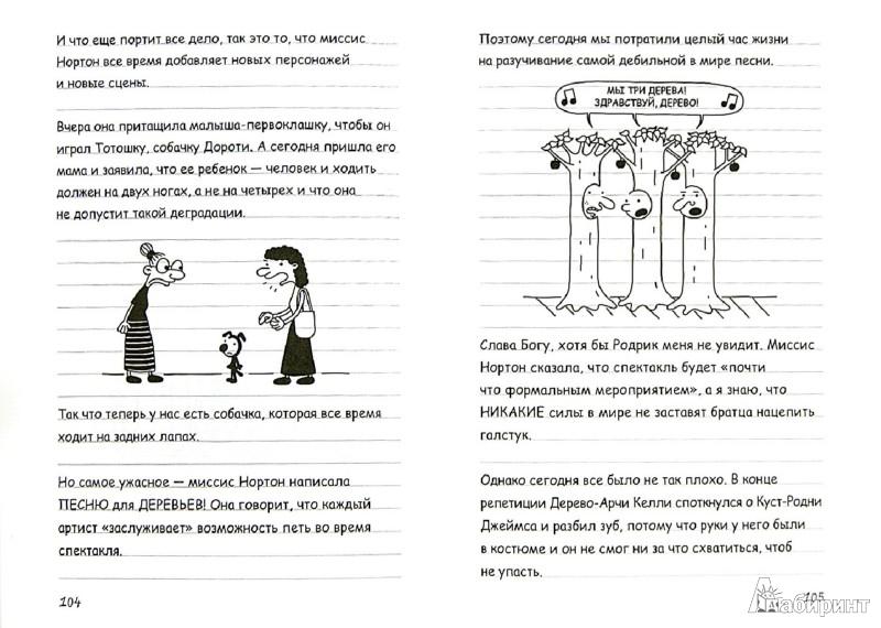 Иллюстрация 1 из 8 для Дневник слабака. Личный журнал Грега Хеффли - Джефф Кинни | Лабиринт - книги. Источник: Лабиринт