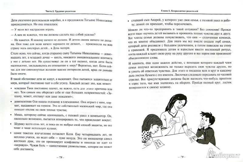 Иллюстрация 1 из 11 для 5 дней с суперняней, которые научат вас общаться с вашим ребенком - Наталия Манелис | Лабиринт - книги. Источник: Лабиринт