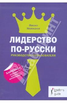 Лидерство по-русски. Руководство пользователя
