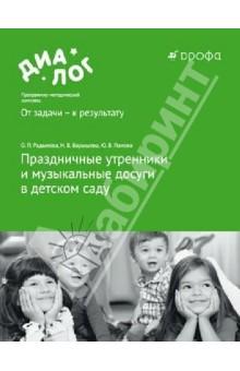 Праздничные утренники и музыкальные досуги в детском саду (+3 CD)