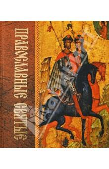 Православные святыеЖития Святых и священнослужителей<br>Православные святые.<br>2-е издание.<br>