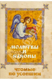Молитвы и каноны чтомые по усопшим