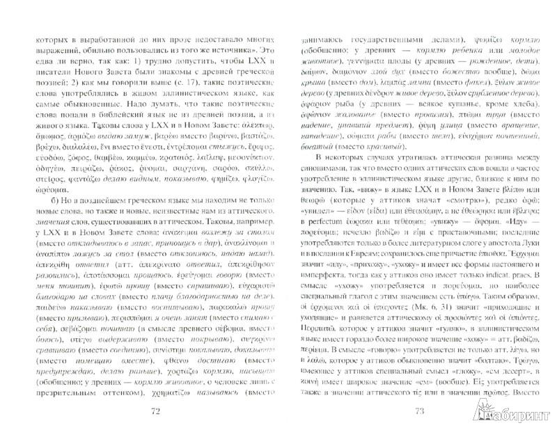Иллюстрация 1 из 16 для Греческий язык библейских текстов - Сергей Соболевский | Лабиринт - книги. Источник: Лабиринт