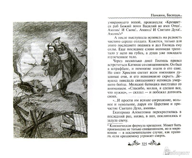Иллюстрация 1 из 20 для Саша, Маша и Даша-растеряша. Повесть и рассказы - Шпатаков, Румбах | Лабиринт - книги. Источник: Лабиринт
