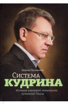Система Кудрина. История ключевого экономиста путинской России