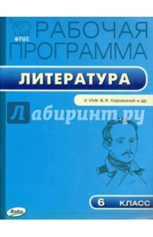 Литература. 6 класс. Рабочая программа к УМК В. Я.  Коровиной и др. ФГОС