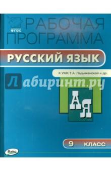 Русский язык. 9 класс. Рабочая программа. К УМК Ладыженской и др. ФГОС
