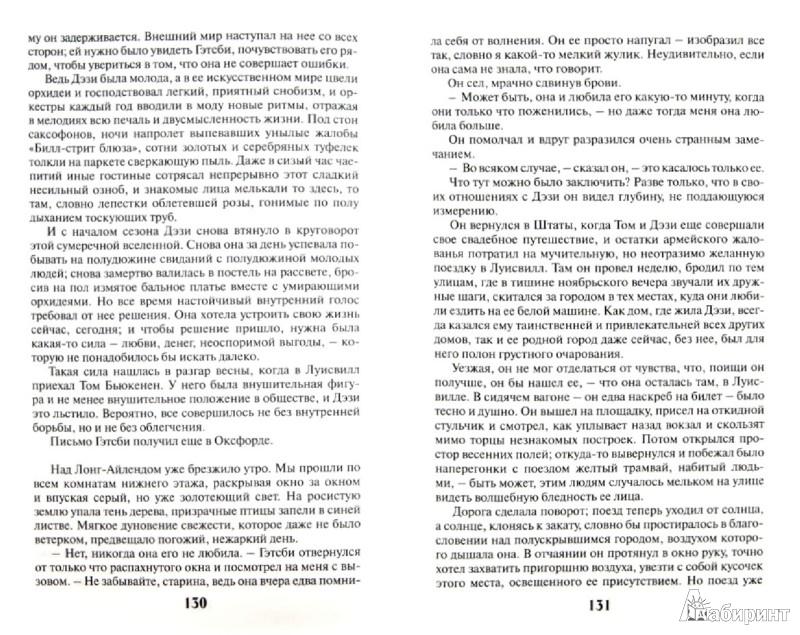 Иллюстрация 1 из 16 для Великий Гэтсби - Фрэнсис Фицджеральд | Лабиринт - книги. Источник: Лабиринт