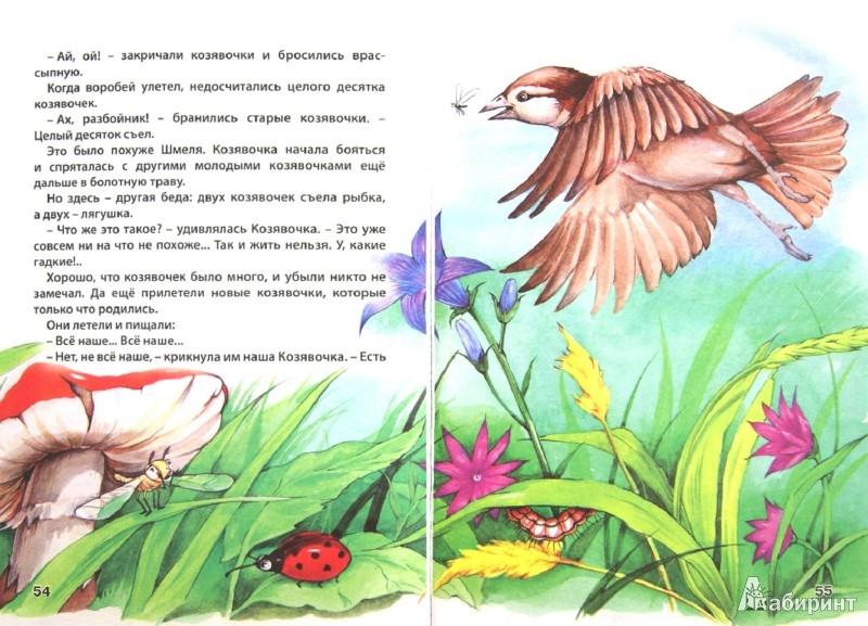 Иллюстрация 1 из 25 для Аленушкины сказки - Дмитрий Мамин-Сибиряк | Лабиринт - книги. Источник: Лабиринт