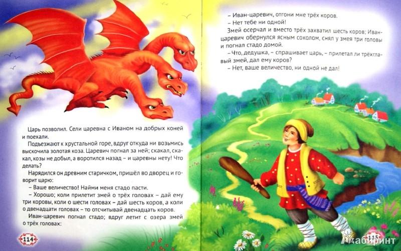 Иллюстрация 1 из 18 для Русские сказки о мудрости и храбрости | Лабиринт - книги. Источник: Лабиринт