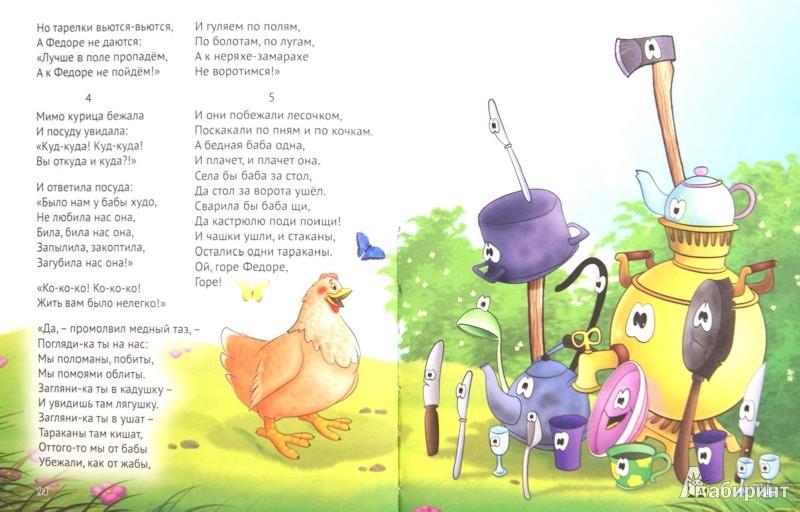 Иллюстрация 1 из 44 для Сказки и рассказы нашего детства - Пантелеев, Чуковский | Лабиринт - книги. Источник: Лабиринт