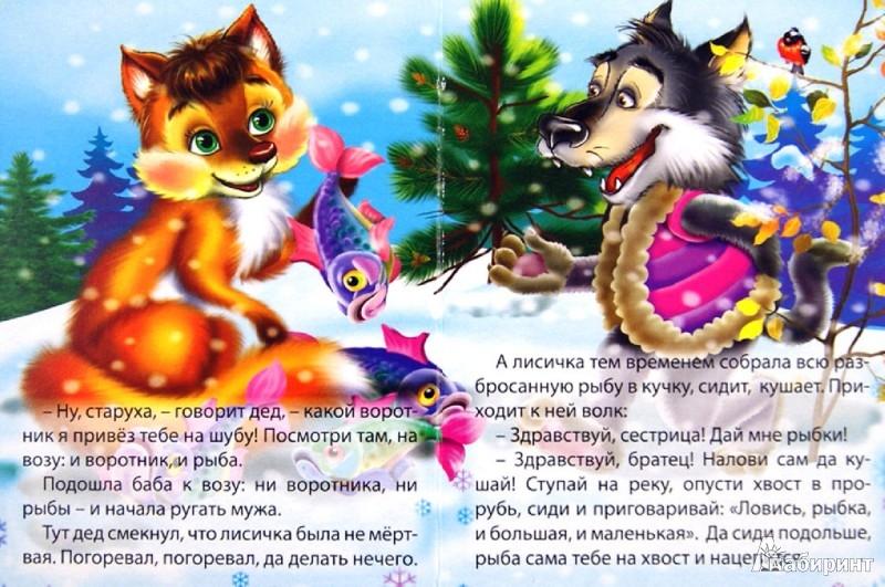 Иллюстрация 1 из 6 для Лисичка-сестричка и Серый волк | Лабиринт - книги. Источник: Лабиринт