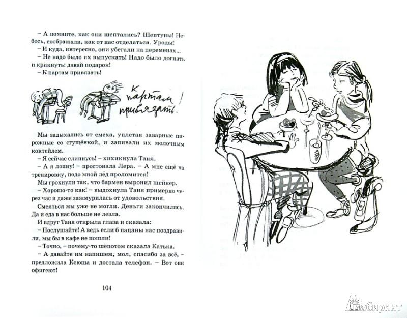 Иллюстрация 1 из 20 для Шекспиру и не снилось - Жвалевский, Пастернак | Лабиринт - книги. Источник: Лабиринт