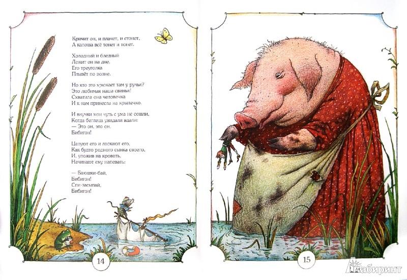 Иллюстрация 1 из 65 для Приключения Бибигона - Корней Чуковский | Лабиринт - книги. Источник: Лабиринт