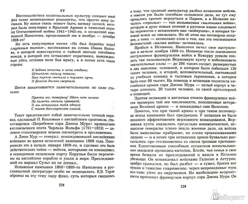 Иллюстрация 1 из 19 для Гений войны Наполеон. Трон на штыках - Борис Тененбаум | Лабиринт - книги. Источник: Лабиринт