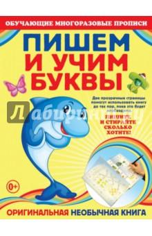 Томах Яна Владимировна Пишем и учим буквы