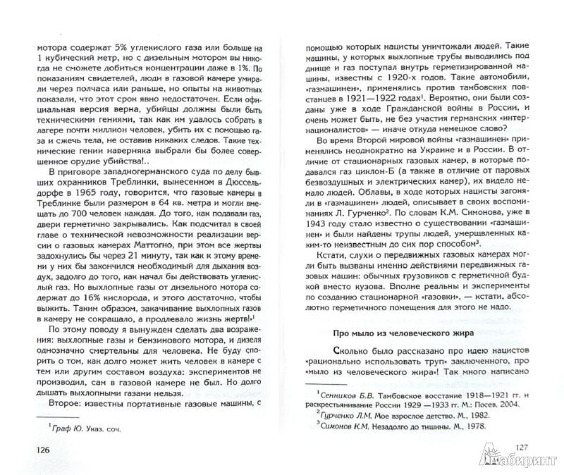Иллюстрация 1 из 6 для Запретная правда о Холокосте - Андрей Буровский   Лабиринт - книги. Источник: Лабиринт