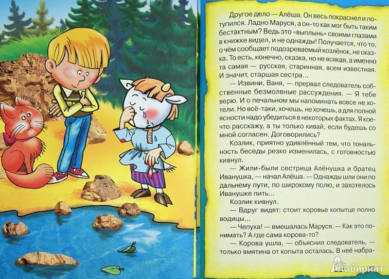 Иллюстрация 1 из 10 для Жил-был у бабушки серенький козлик - Николай Темкин | Лабиринт - книги. Источник: Лабиринт
