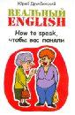 Реальный English: How to speak, чтобы вас поняли: учебное пособие