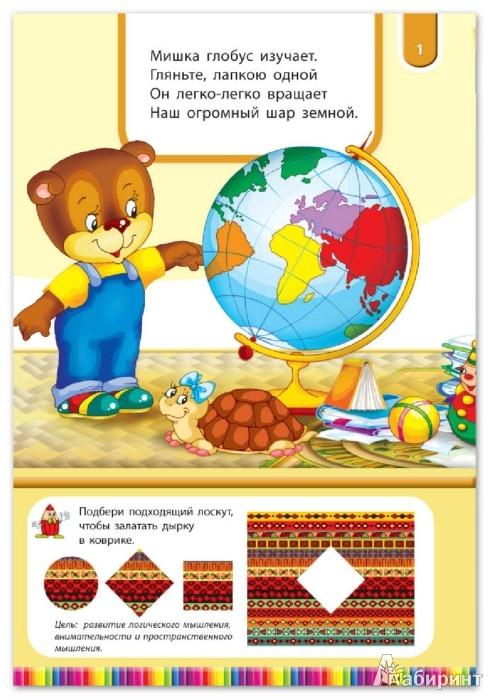 Иллюстрация 1 из 26 для Мишка-путешественник - Сергей Гордиенко | Лабиринт - книги. Источник: Лабиринт