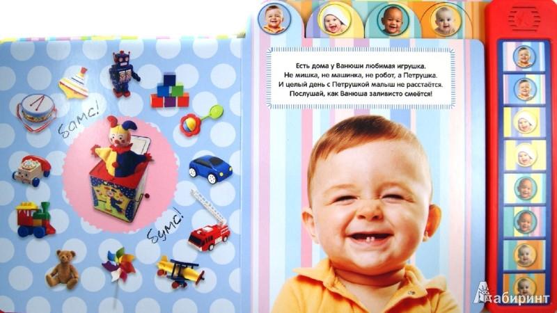 Иллюстрация 1 из 7 для Хохотунчики | Лабиринт - игрушки. Источник: Лабиринт