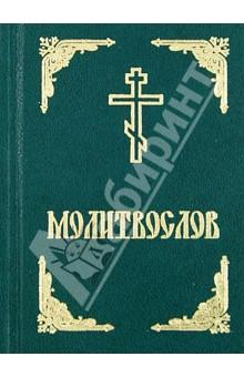 МолитвословБогослужебная литература<br>Вашему вниманию представлен молитвослов малого формата.<br>
