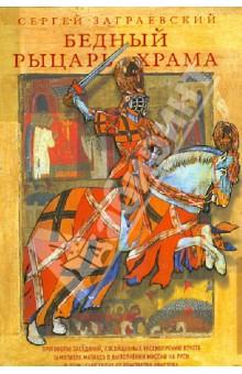 Бедный рыцарь ХрамаИсторический роман<br>Найденные в Венской библиотеке протоколы заседаний совета представителей императора Священной Римской империи, римского папы и ордена Храма, собравшихся в Регенсбурге в 1157 году, проливают свет на двенадцатилетнюю миссию на Руси тамплиера Матиаса из Пассау.<br>Рыцарь Матиас был прекрасно подготовленным и опытным диверсантом и агентом влияния, засланным на Русь орденом тамплиеров для тайных операций с целью установления в стране господства католической церкви.<br>Исторический роман профессора, доктора архитектуры С. В. Заграевского написан на основе реальных летописных и архитектурно-археологических данных и рассчитан на самый широкий круг читателей, интересующихся историей и архитектурой Древней Руси.<br>