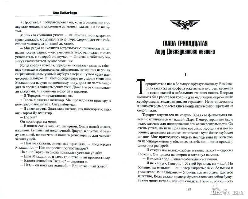 Иллюстрация 1 из 10 для Дар Императора - Аарон Дембски-Боуден | Лабиринт - книги. Источник: Лабиринт